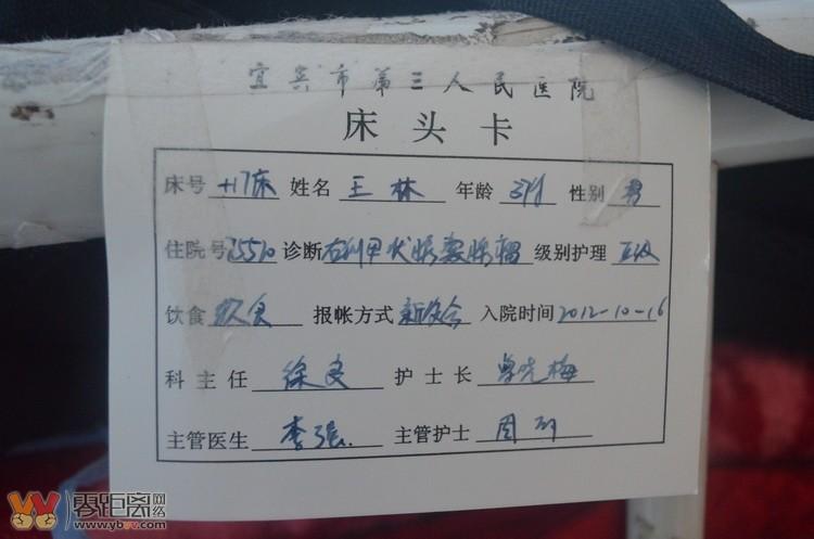 丢包诈骗再现江湖 宜宾六旬老人医院被骗千元救命钱,老人欲高清图片