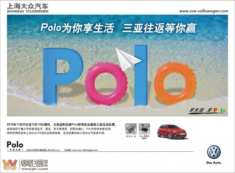 购POLO 赢三亚往返机票