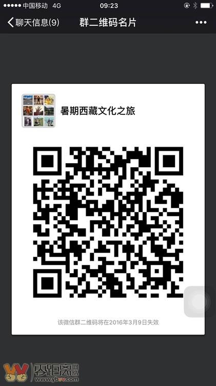 二维码——暑期西藏文化自驾之旅_副本.jpg