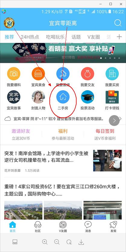 app二手房入口.png